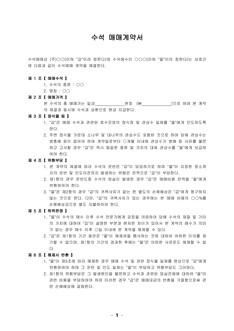 수석 매매계약서(매매 수석과 관련된 장식품 포함 조건)