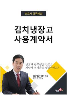 김치냉장고 임시사용 계약서