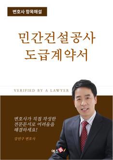 민간건설공사 표준도급 계약서