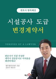 시설공사 도급변경 계약서