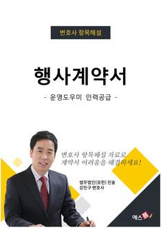 행사 계약서(운영도우미 인력공급)