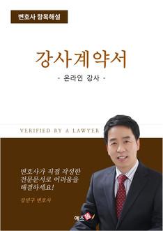 강사 계약서(온라인강사)