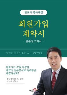 회원가입 계약서(결혼정보회사)