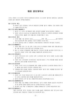 매표 관리계약서(사우나)