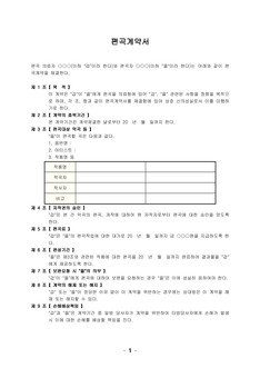 편곡 계약서(기본서식)