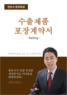 수출제품 포장계약서(packing)
