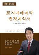 토지 매매계약 변경계약서(일반적인 경우) | 변호사 항목해설