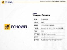 중소기업 맞춤 복지몰 (주)에코웰 서비스 제안서 - 회사소개서 홍보자료 #2