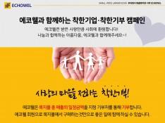 중소기업 맞춤 복지몰 (주)에코웰 서비스 제안서 - 회사소개서 홍보자료 #9