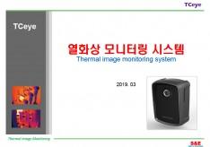 열화상 모니터링 화재 예방 시스템 제안서 - 회사소개서 홍보자료 #1