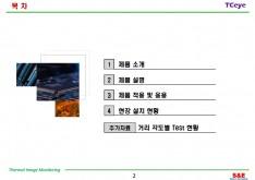 열화상 모니터링 화재 예방 시스템 제안서 - 회사소개서 홍보자료 #2