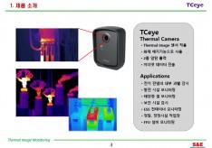 열화상 모니터링 화재 예방 시스템 제안서 - 회사소개서 홍보자료 #3