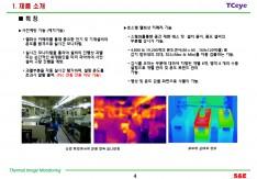 열화상 모니터링 화재 예방 시스템 제안서 - 회사소개서 홍보자료 #4