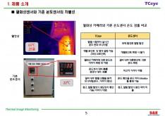 열화상 모니터링 화재 예방 시스템 제안서 - 회사소개서 홍보자료 #5