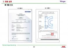 열화상 모니터링 화재 예방 시스템 제안서 - 회사소개서 홍보자료 #13