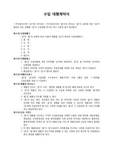 표준 수입대행 계약서
