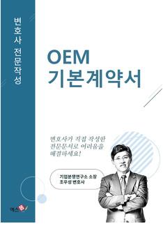 표준 OEM(주문자생산) 기본계약서