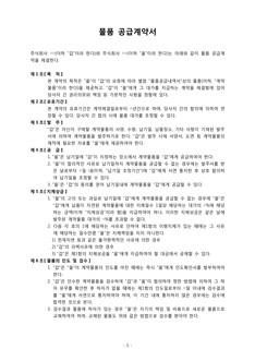표준 납품계약서(발주서에 따른 납품)