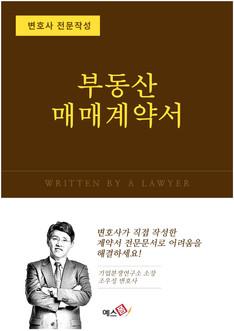 표준 부동산 매매계약서(부동산개발사업용)