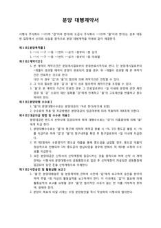 표준 분양대행 계약서