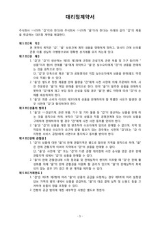 표준 대리점계약서(19개 조항/공정거래법 이슈)