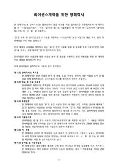 표준 양해각서(라이센스 계약을 위한)