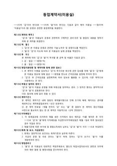 표준 동업계약서(미용실)