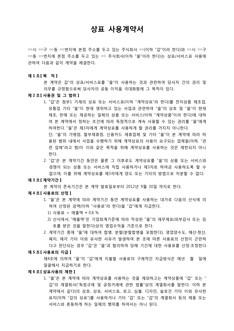 표준 상표 사용(라이센스)계약서