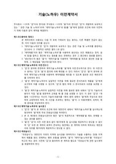 표준 기술(노하우)이전계약서