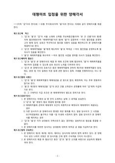 표준 양해각서(대형마트 입점 목적)