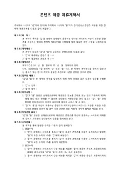 표준 제휴계약서(컨텐츠 제공 방식)