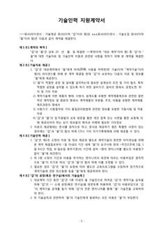 표준 기술인력 지원계약서
