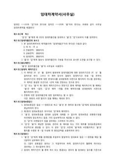 표준 임대차계약서(사무실 용도)