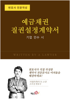표준 예금채권 질권설정 계약서(기업인수시)