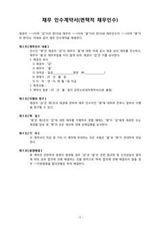 표준 채무인수 계약서(면책적 채무인수)