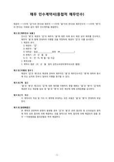 표준 채무인수 계약서(중첩적 채무인수)