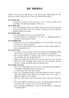 표준 업무제휴 계약서