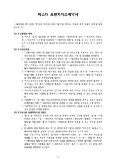 표준 마스터 프랜차이즈(가맹점)계약서
