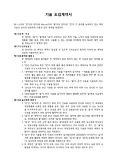 표준 기술도입 계약서(일반형)