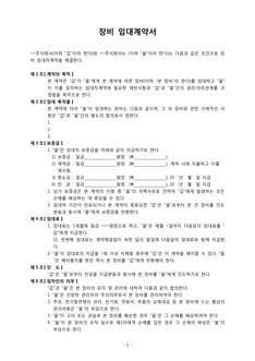 표준 장비(중장비) 임대차계약서