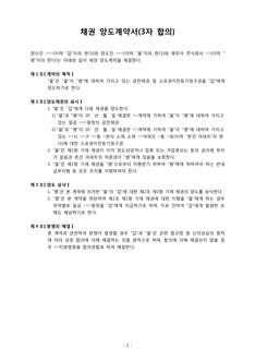 표준 채권 양도약정(합의)서(3자합의)