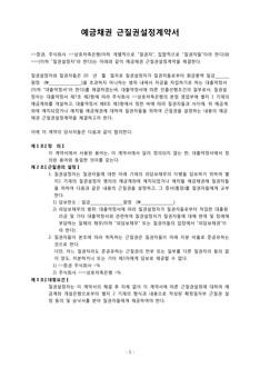 표준 예금채권 근질권설정 계약서