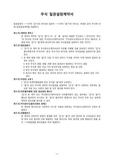 표준 주식 질권설정 계약서
