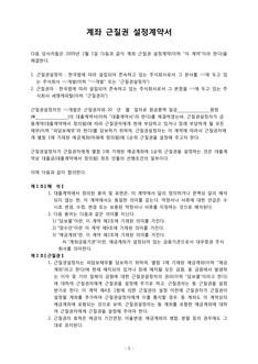 계좌 근질권설정 계약서