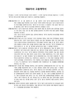 표준 고용계약서(대표이사, 임원)