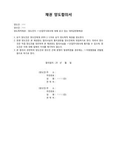 표준 채권 양도합의서(간략형)