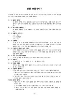 표준 신원보증 계약서