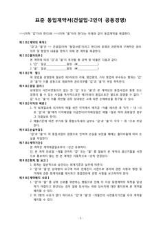 표준 건설업 동업계약서(2명이 공동경영)
