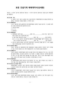 표준 건설기계 매매계약서(상세형)