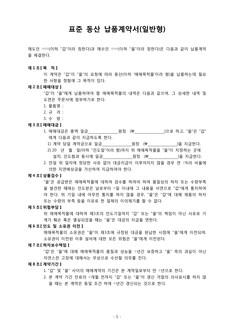 표준 동산 납품계약서(일반형)